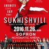 2016. november 26., 19.00 – SUKHISHVILI, Grúz Állami Nép Együttes
